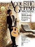 アコースティック・ギター・マガジン (ACOUSTIC GUITAR MAGAZINE) 2014年 9月号 Vol.61 (CD付) [雑誌]