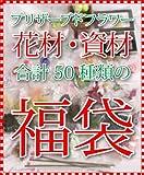 【送料無料】プリザーブドフラワー花材・資材 合計50点【福袋】