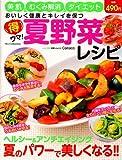 得ウマ!夏野菜レシピ―おいしく健康とキレイを保つ (Dia collection)