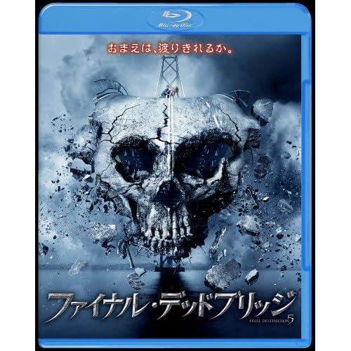 ファイナル・デッドブリッジ Blu-ray & DVDセット(初回限定生産)