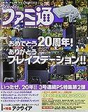 週刊ファミ通 増刊号 2014年 12/18号 [雑誌]