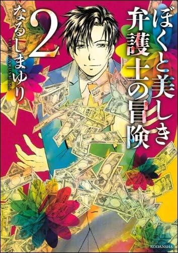 ぼくと美しき弁護士の冒険(2) (KCx ARIA)