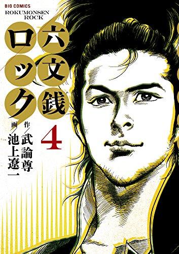 六文銭ロック 4 (ビッグコミックス)