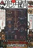 兜と甲冑 DVD BOOK (宝島社DVD BOOKシリーズ)