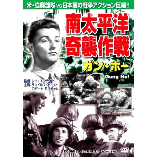 南太平洋奇襲作戦〈ガン・ホー〉CCP-227 [DVD]