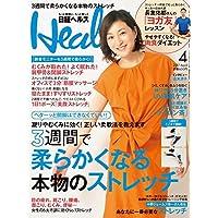 日経 Health 表紙画像