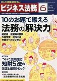 ビジネス法務 2014年 06月号 [雑誌]