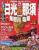 るるぶ日光 那須 鬼怒川 塩原'09 (るるぶ情報版 関東 2)