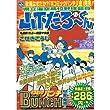 県立海空高校野球部員山下たろ~くん vol.2 (BUNCH COMICS)