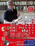 早稲田文学 2015年秋号 (単行本)