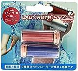 metex Lady ロトレーザー & Pedi用ペディローラー EJRR-LP2