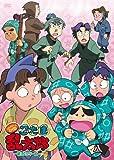 TVアニメ「忍たま乱太郎」こんぷりーとDVD-第16シリーズ- 八の段
