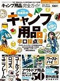 【完全ガイドシリーズ002】キャンプ用品完全ガイド (100%ムックシリーズ)
