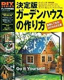 ガーデンハウスの作り方―DIYの小屋作りセルフビルド施工マニュアル (Gakken Mook DIY SERIES)