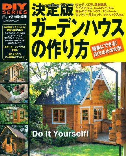 決定版 ガーデンハウスの作り方 (学研ムック DIYシリーズ)
