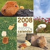 2008 カピバラさん月めくりカレンダー壁かけタイプ ([カレンダー])