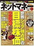 NET M@NEY (ネットマネー) 2008年 11月号 [雑誌]