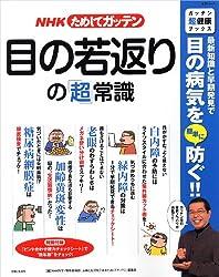 NHKためしてガッテン/目の若返りの「超」常識 (主婦と生活生活シリーズ ガッテン「超」健康ブックス)