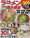 ラーメン食べ歩き 2015関西版