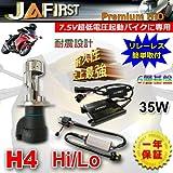JAFIRST Premium ヤマハ ロイヤルスター1300 4WY H4Hi/Lo 8000K PIAA超 低電圧起動 6層基盤 超薄