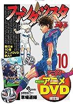 ファンタジスタ ステラ 10 OVA付き限定版