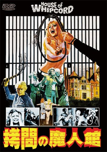 拷問の魔人館 [DVD]