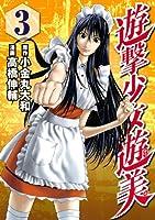 遊撃少女遊美(3) (ヤングマガジンコミックス)