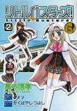リトルバスターズ! 2 (電撃コミックス)