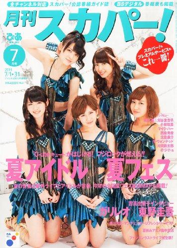 月刊 スカパー ! 2013年 07月号 [雑誌]