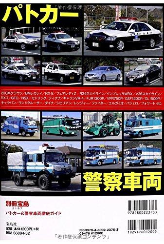 パトカー&警察車両徹底ガイド (別冊宝島 2197)