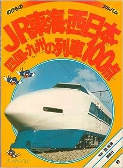 Amazon.co.jp: JR東海 西日本 四国 ... : ベビー用品 サンプル : すべての講義