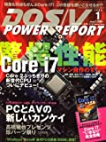 DOS/V POWER REPORT (ドス ブイ パワー レポート) 2009年 01月号 [雑誌]