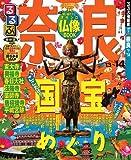 るるぶ奈良'13~'14 (国内シリーズ)