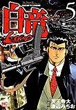 白竜-LEGEND- 5 (ニチブンコミックス)
