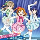 TVアニメ『ラブライブ!』挿入歌「ススメ→トゥモロウ/START:DASH!!」