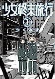 少女終末旅行 1 (BUNCH COMICS) -