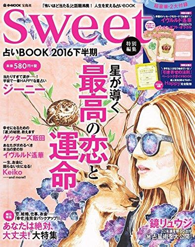 sweet特別編集 占いBOOK 2016 下半期 (e-MOOK)