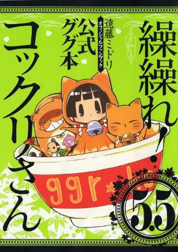 繰繰れ! コックリさん5.5 公式ググ本 (ガンガンコミックスJOKER)