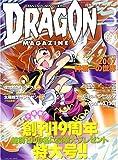 DRAGON MAGAZINE (ドラゴンマガジン) 2007年 03月号 [雑誌]