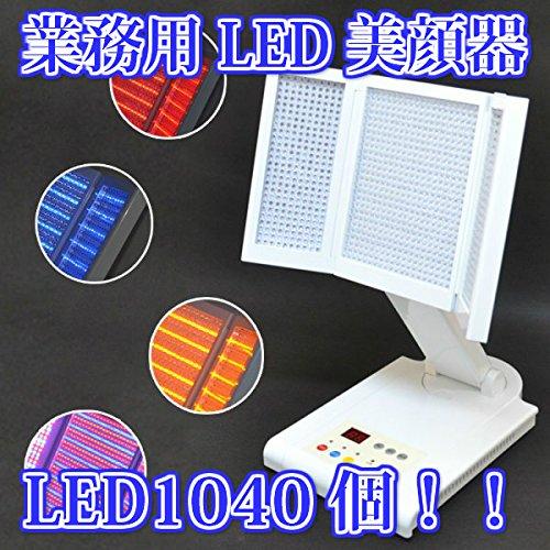 LED1040個 7色業務用LED美顔器並行輸入品