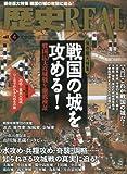 歴史REAL vol.4 (洋泉社MOOK)