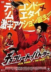 チョコレート・バトラー THE KICK [DVD]