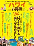 【お得技シリーズ034】ハワイお得技ベストセレクション (晋遊舎ムック)