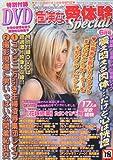危険な愛体験 Special (スペシャル) 2010年 06月号 [雑誌]