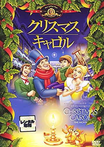 クリスマス キャロル