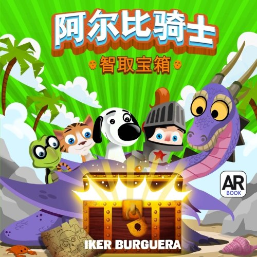ARBI and the Treasure Chest - CHINESE Edition - Augmented Reality Book