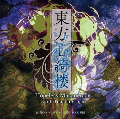 [同人PCソフト] 東方心綺楼 Hopeless Masquerade. 13.5TH Touhou Project