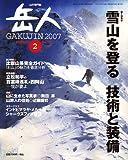 岳人 2007年 02月号 [雑誌]