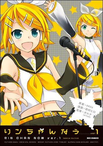 リンちゃんなう ver.1 Special Edition (IDコミックス REXコミックス)