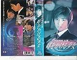 時をかける少女_SPECIAL EDIT [VHS]